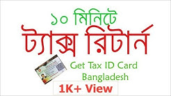 Bangladeshi Income Tax Return in 10 Mins || Get Tax  ID Card to get many facilities.