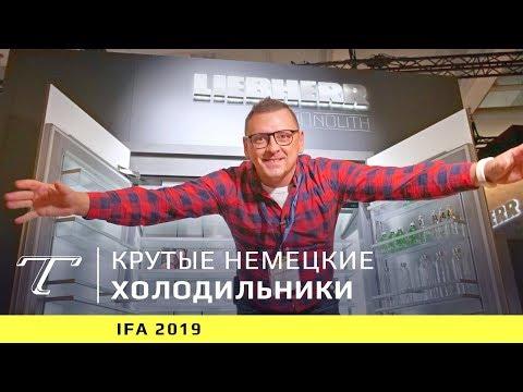 Обзор новых холодильников Liebherr для России (2019)