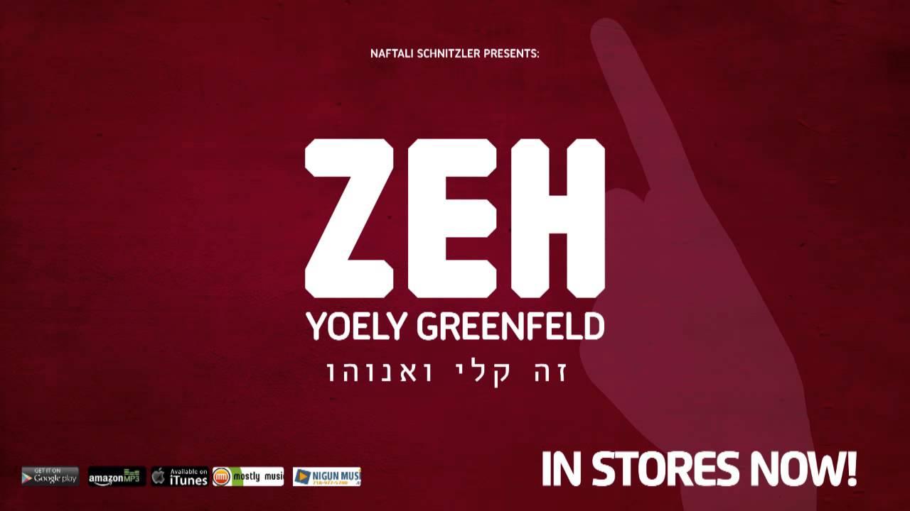 "Yoely Greenfeld ""Zeh"" Album Preview   יואלי גרינפלד ""זה"" אלבום חדש"