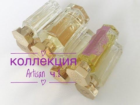 Моя коллекция L'artisan Parfumeur ч.2