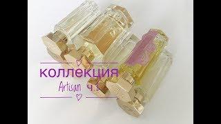 Моя коллекция l'artisan parfumeur ч.2 - Видео от Marie Epicee