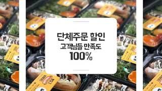 경남 창원, 김해, 진주, 양산 단체간식, 단체도시락 …