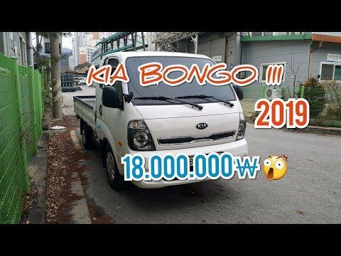 Новый Kia Bongo 3 2019
