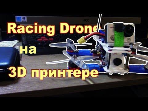 Racing Drone на 3D Принтере сборка