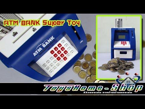 รีวิว ATM BANK กระปุกออมสินอัจฉริยะ Toys review เป็นรีวิวของเล่นจากร้านบ้านของเล่น