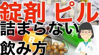 サプリの飲み方 l 錠剤の飲み方 三宅梢子 動画 10