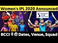 Womens IPL 2020 Announced - Women's IPL 2020 Squad, Dates, Venue