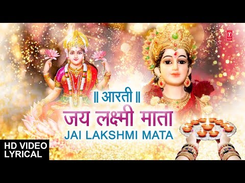 Om Jai Lakshmi Mata with Hindi English Lyrics I Lakhbir Singh Lakkha LYRICAL Video I  Deepawali 2017