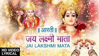 Om Jai Lakshmi Mata with Hindi English Lyrics I Lakhbir Singh Lakkha LYRICAL Video I  Deepawali 2018