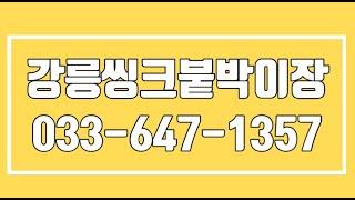 강릉씽크붙박이장,강릉씽크,강릉붙박이장,강릉주방가구