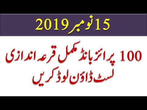 100 Prize Bond Complete Draw List 15th November 2019