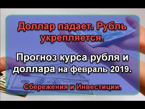 Доллар падает, когда его покупать?  Прогноз курса рубля и доллара на февраль 2019. Как заработать.