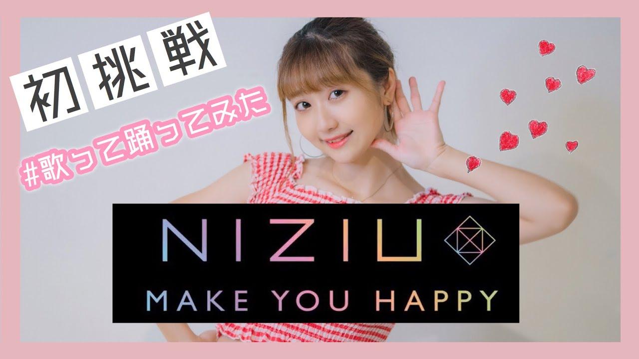 【歌って踊ってみた】NiziU『Make you happy』フル