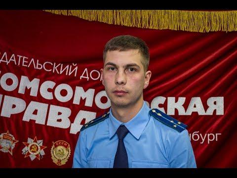 Алексей Гусев,  помощник прокурора г. Березовского