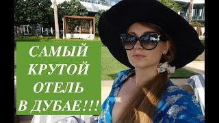САМЫЙ ЛУЧШИЙ ОТЕЛЬ// ДУБАЙ// ВЛОГ// ОТПУСК