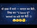 Funny cool Status in Hindi