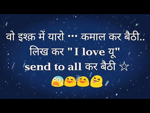 Funny cool Status in Hindi
