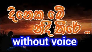 Dineka Me Nadee Theere Karaoke (without voice)  දිනෙක මේ නදී තීරේ