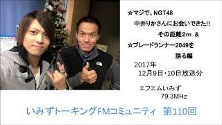 いみずトーキングFMコミュニティ 2017年12月9日・10日放送分 今回は、Ze...