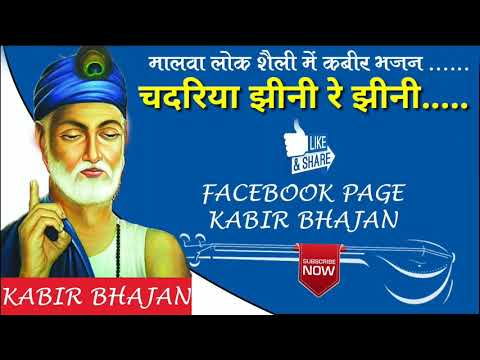 Kabir Bhajan . चदरिया झीनी रे झीनी... Bheru Sing Chouhan Ji .