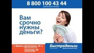 Видео реклама в Брянске