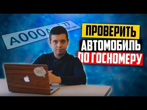 Как проверить машину по гос номеру бесплатно в россии