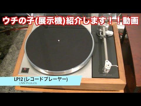 【モノリス展示機ご紹介】Vol 1.レコードプレーヤー「LP12」