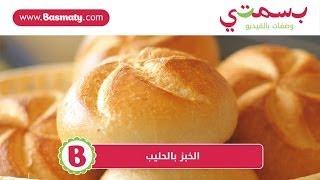 الخبز بالحليب - How to make Milk Bread