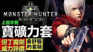 【 MHW 上位 可能是最舒服的防具 】寶礦力套  |  但丁魔劍威力評價 DMC   【Monster Hunter: World 魔物獵人世界 | PS4 PC 中文 Gameplay】