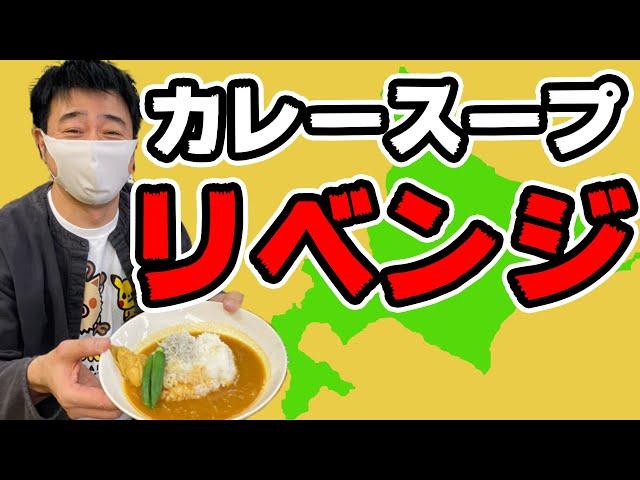 【本気の当日配信】よゐこ有野の本気スープカレーリベンジ!スパイスから作ります!