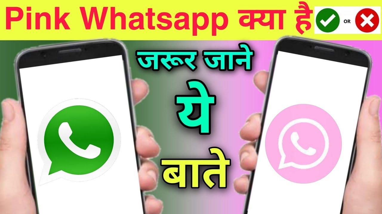 whats is pink whatsapp | Pink whatsapp kya hai | pink whatsapp new version features