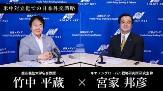 【第34回】米中対立化での日本外交戦略(宮家邦彦 × 竹中平蔵)