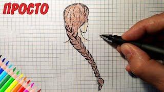 Как нарисовать КОСУ / Рисунки людей / Уроки рисования