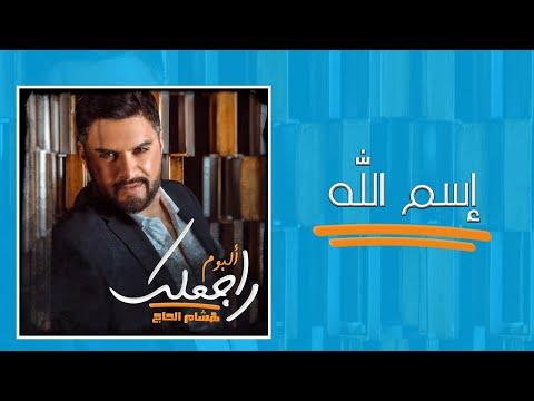 Hisham El Hajj - Esmallah / هشام الحاج - إسم الله
