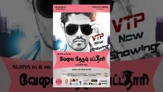 Velai Thedum Pattathari (VTP) - Comedy Tamil Short Film- Must watch- Redpix Short Films thumbnail