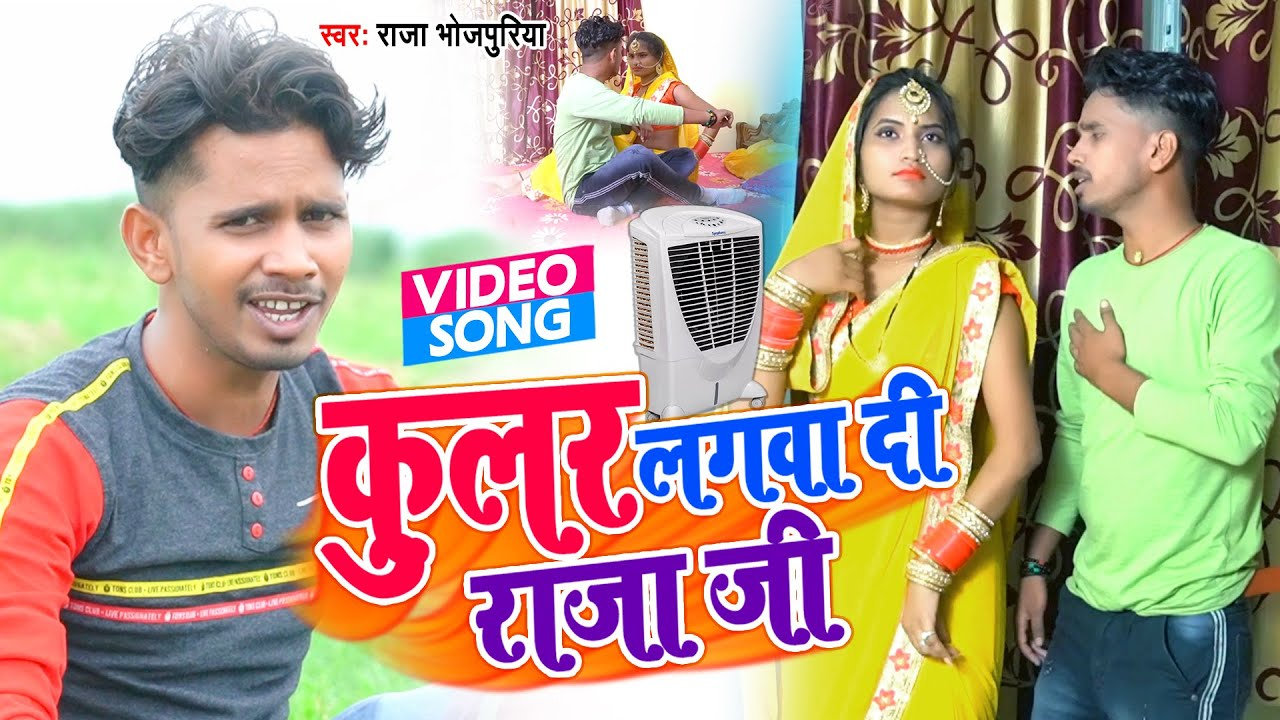 #VIDEO   हमरा ला कूलर लगवा दी राजा जी   #Coolar Lagwadi Raja Ji   Raja Bhojpuriya   #Viral Song