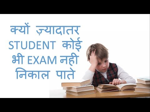 4 Simple Tricks to Crack any Competitive Exam | IAS, JEE, CAT, GATE, SAT | 2017