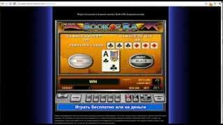 Book of Ra. Игровые Автоматы Вулкан(Обожаю Слот-Машины. Особенно, если они действительно хороши. И по дизайну, и по удобствам игрового процесса..., 2012-06-05T08:18:39.000Z)