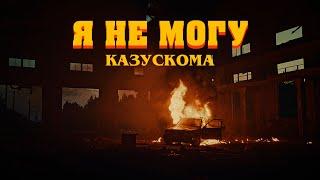 Смотреть клип Казускома - Я Не Могу