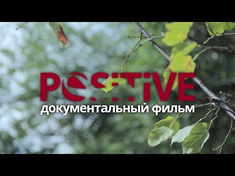 POSITIVE док фильм /2016/ Eng sub