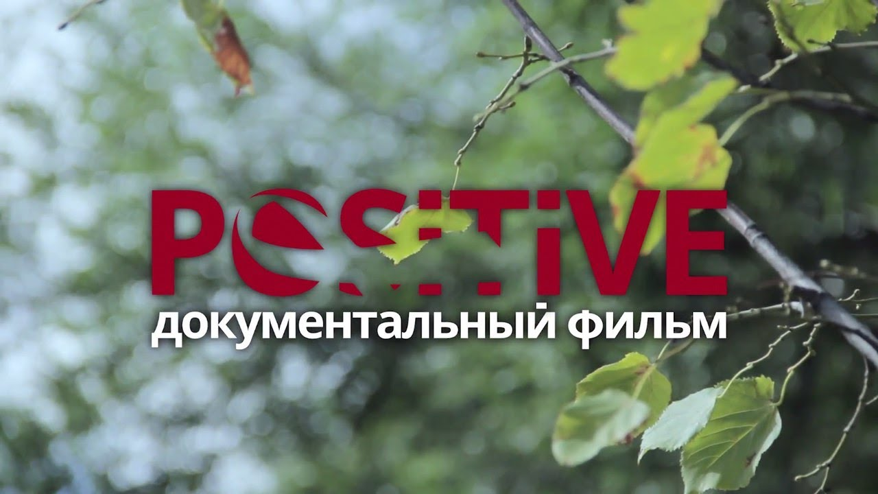 POSITIVE док фильм о ВИЧ/2016/Eng