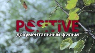 POSITIVE док фильм о ВИЧ /2016/ Eng sub