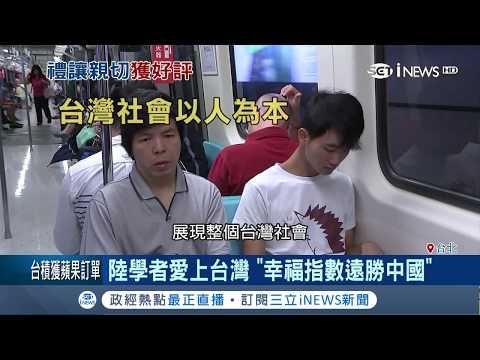 真難得~中國媒體大讚台北捷運乾淨舒適又整潔 '乘客不會聞到韭菜包子味'|【國際局勢。先知道】20181013|三立iNEWS
