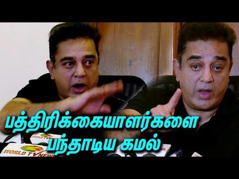 பத்திரிக்கையாளர்களை பந்தாடிய கமல் | kamal hassan Latest Pressmeet About Bigg Boss & GST