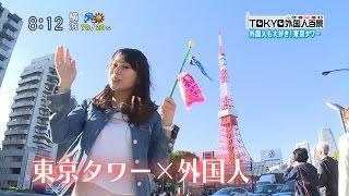 2016年5月4日(水) モーニングCROSS - TOKYO外国人百景 【リポーター】安...