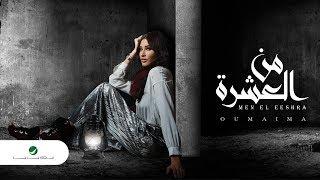 Oumaima ... Men El Eeshra - Lyrics Video | أميمة ... من العشرة - بالكلمات