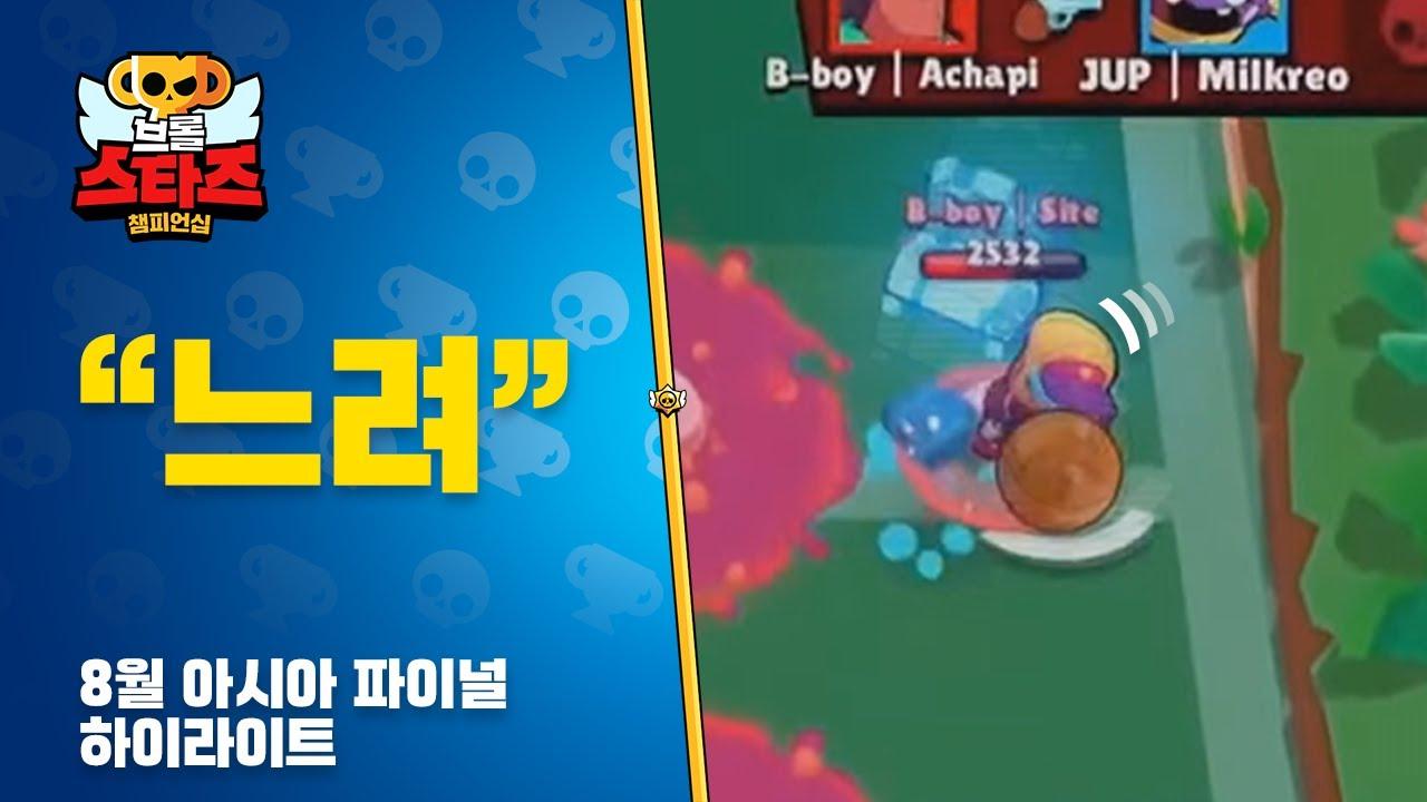 [브롤스타즈 챔피언십 8월 파이널] 천상계 무빙! 이것이 무빙이다! 아시아 그룹 하이라이트!