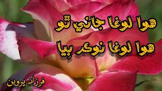 Balochi songs     JAVED JAKHRANI