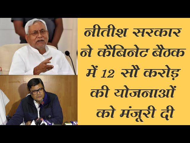 बिहार: मंत्रिमंडल की बैठक में कई अहम फैसले/Several decisions in cabinet meeting