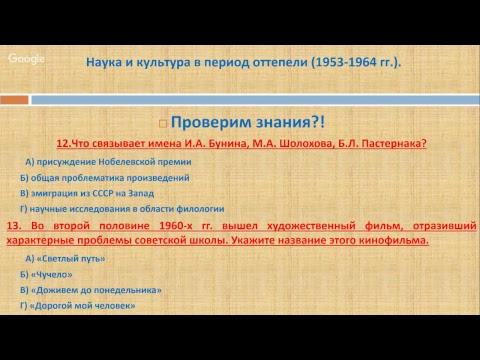 Наука и культура в период оттепели 1953-1964 гг.